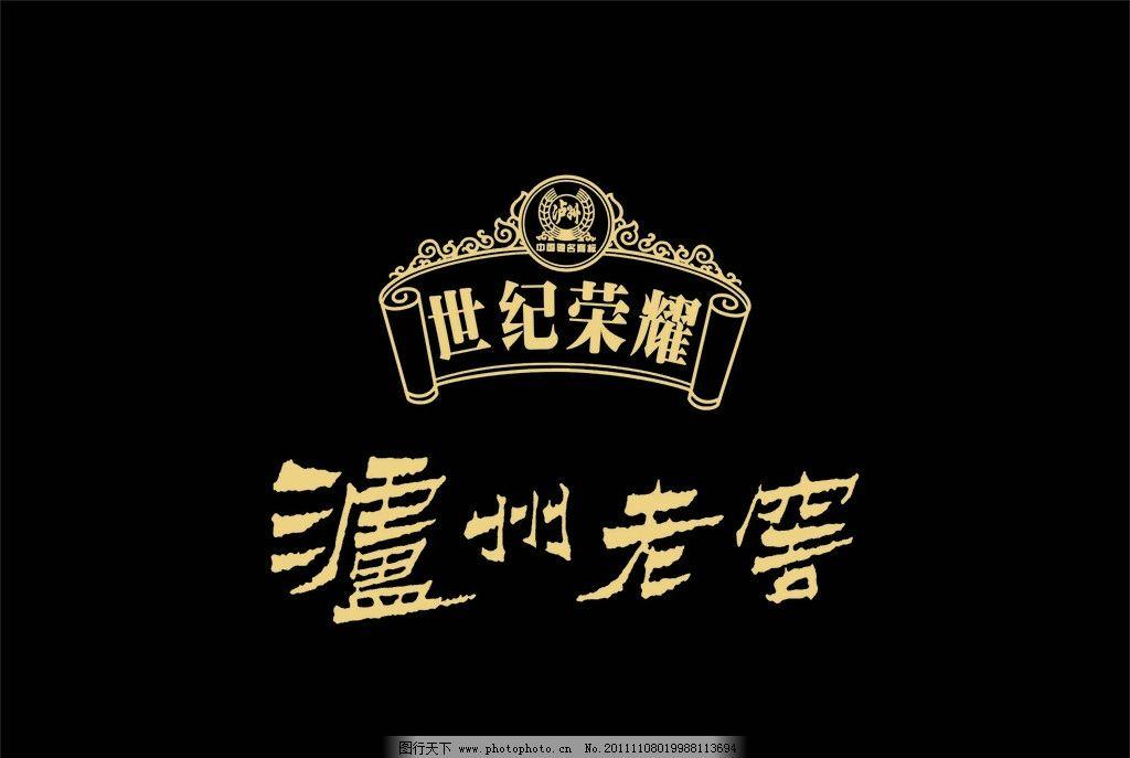 泸州老窖 世纪荣耀 矢量标志 企业logo标志 标识标志图标 矢量 cdr