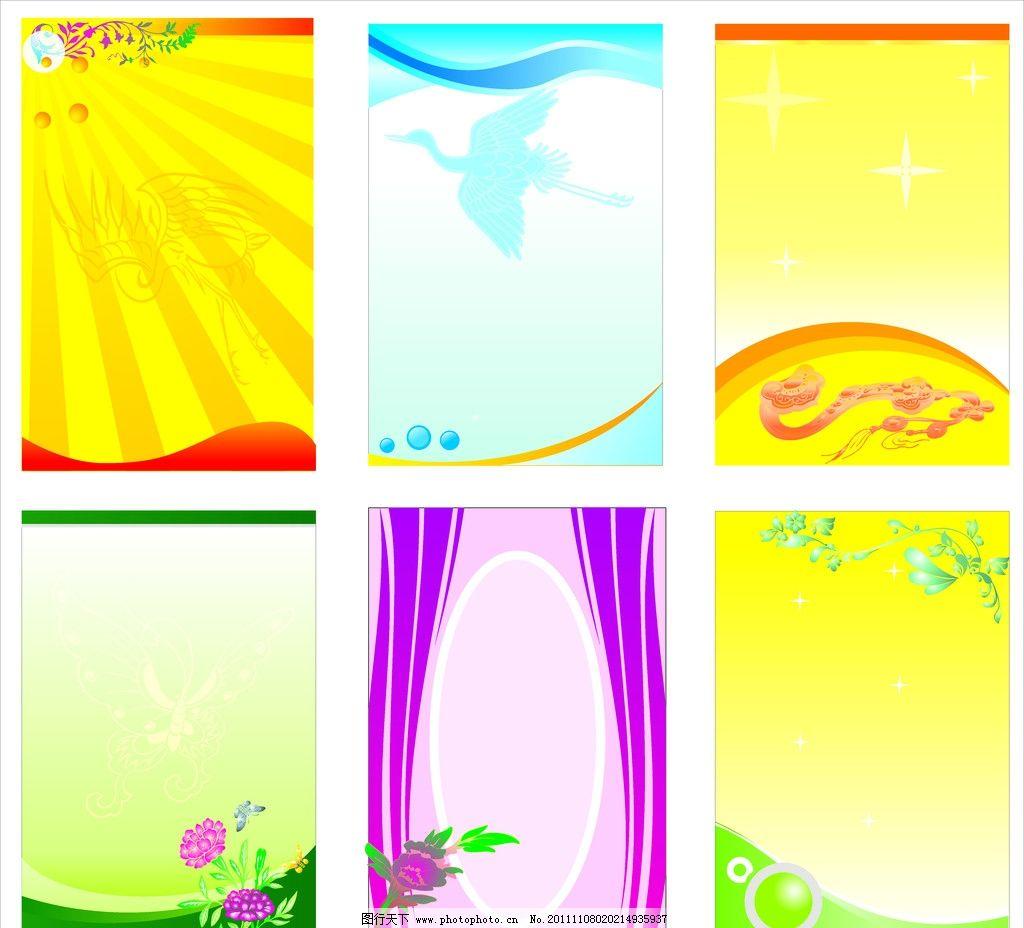 展板模板 广告模板 名片模板 喷绘模板 花 蝴蝶 仙鹤 如意 花边 底纹