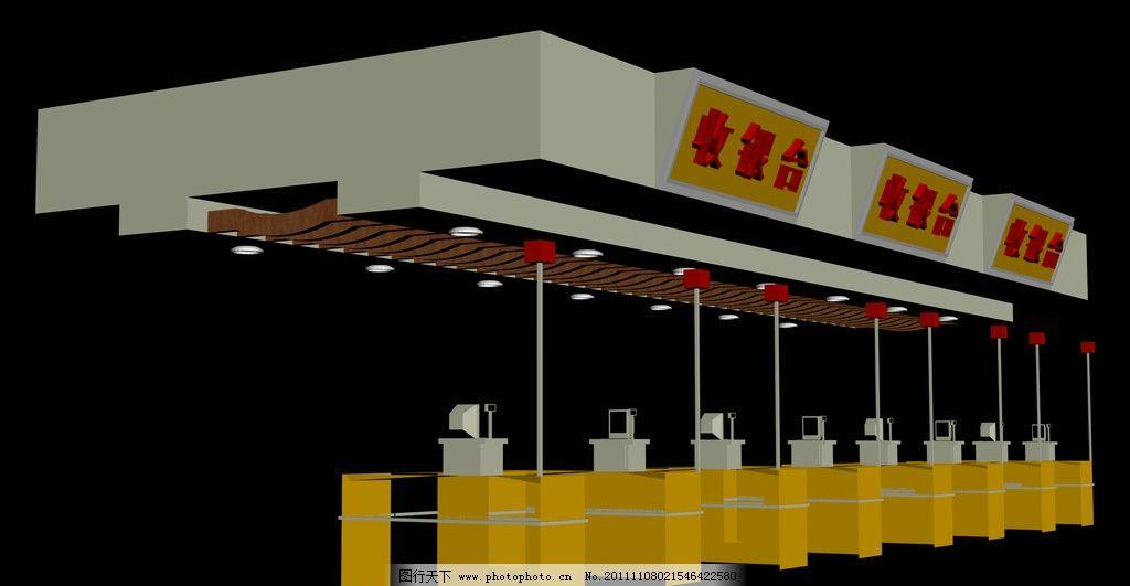收银台 3维设计 3d设计 商场 超市 百货 布局 模型 平面图 电梯 蔬果