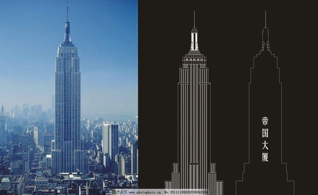 帝国大厦 建筑 高楼 大厦 矢量 矢量专辑 顶级 线稿 鼠绘 奢华 华丽