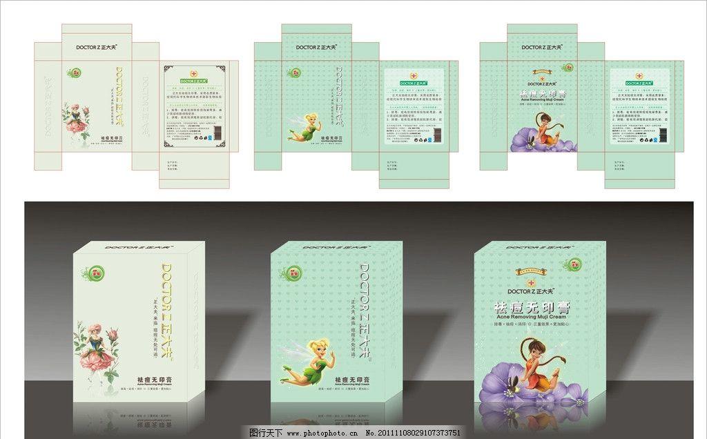 化妆品盒子图片_包装设计_广告设计_图行天下图库