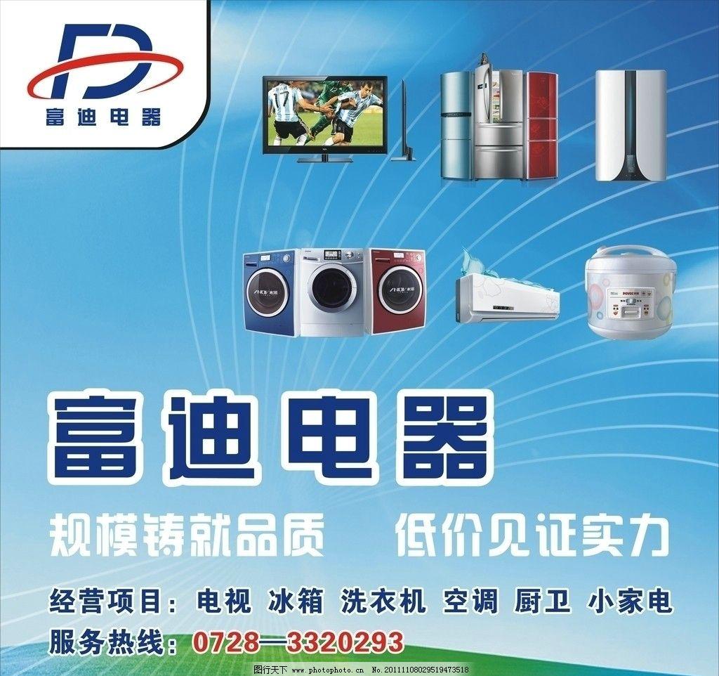 电器 家电 洗衣机 电饭煲 热水器 空调 电视机 液晶电视机 形象