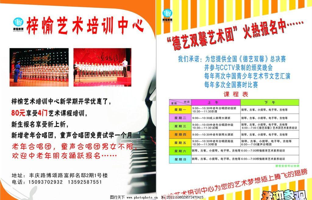 艺术学校彩页 钢琴 音符 课程表 彩色线条