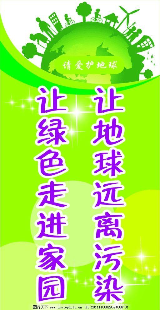 标语 环保 绿色 地球 紫色 广告设计 矢量 cdr