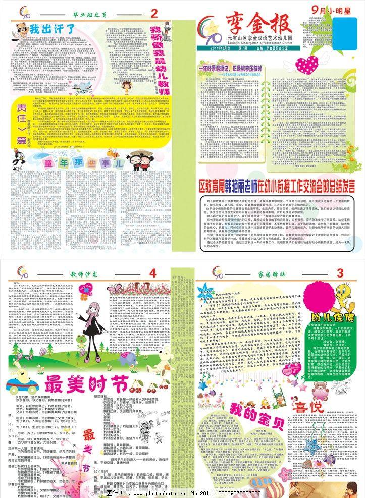 园报纸 幼儿园园报 幼儿园折页 喷绘 幼儿园卡通 卡通小人 卡通动物
