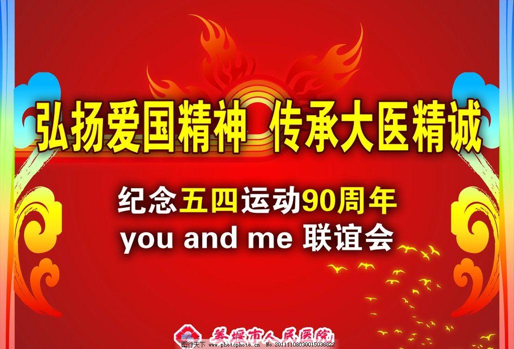 青年节 五四青年节 青年节背景 联谊会背景 祥云 花纹 火焰 海报设计