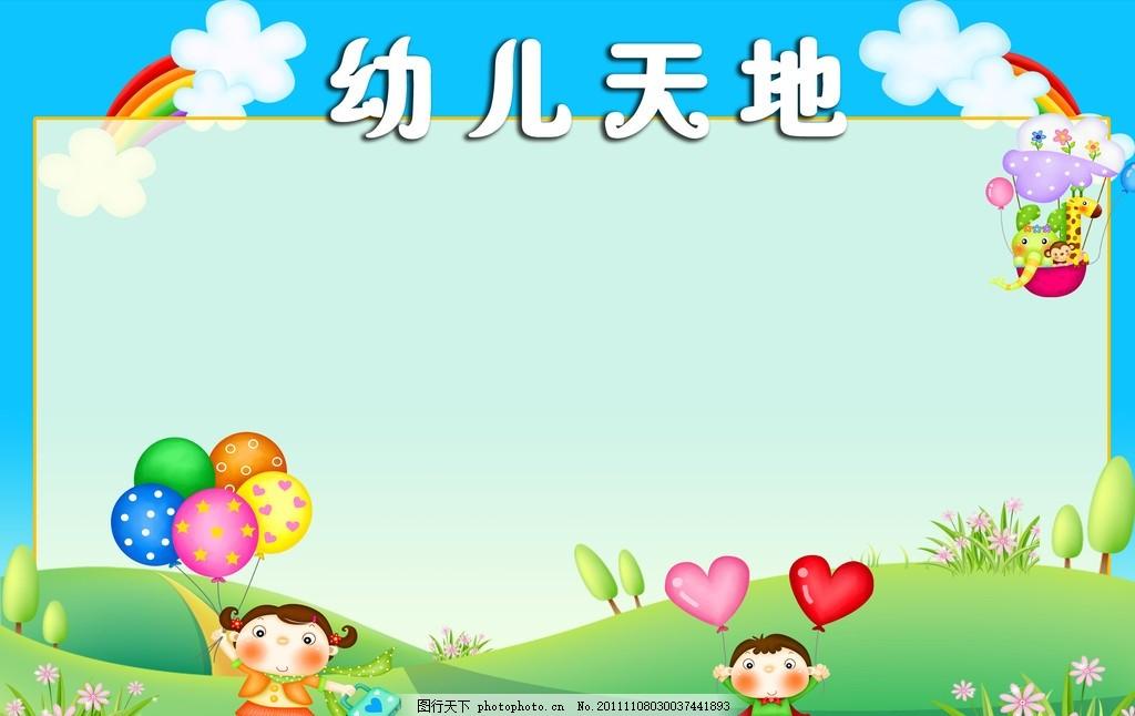 幼儿天地 小朋友 气球 草地 彩虹 云彩 广告设计模板 源文件