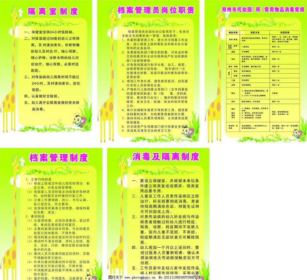 幼儿园生活规章制度 小鹿 绿草 蜜蜂 白云 幼儿园规章制度 广告设计