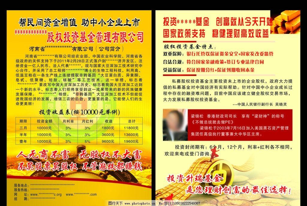 宣传页 基金 股权 金币 金条 中国银行 舵轮 梁锦松 私募基金 dm宣传