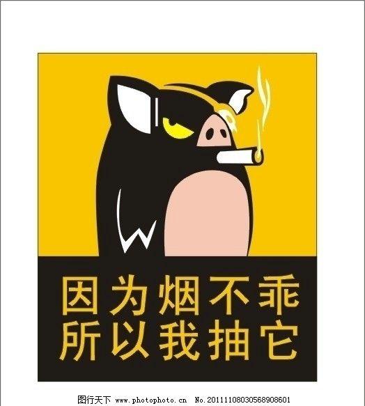 搞笑创意卡通图形设计抽烟的猪图片
