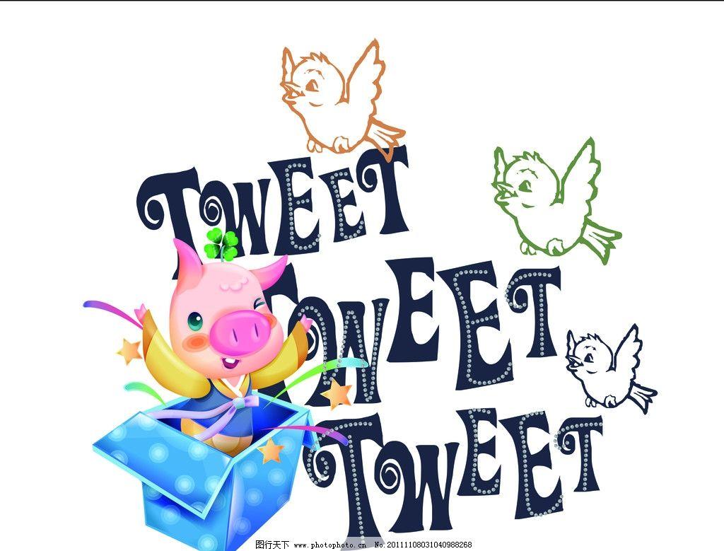 印花 绣花 服装设计 图案 英文字母 烫钻 彩钻 贴布绣 可爱动物 可爱
