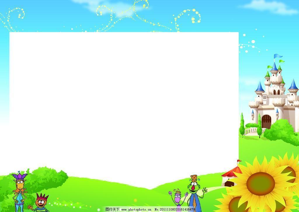 照片栏图片免费下载 AI 边框相框 底纹边框 卡通 相框 照片框 照片栏 照片栏矢量素材 照片栏模板下载 照片栏 照片框 卡通 相框 贴纸栏 边框相框 底纹边框 矢量 ai psd源文件 婚纱|儿童写真|相册模板