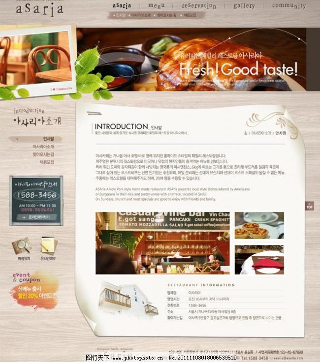 网页设计 网站 源文件 餐厅网页模板内页 餐厅 美食 网页设计 网页