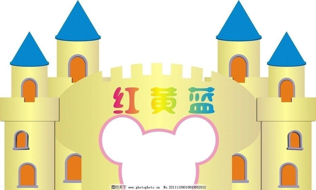 卡通舞台背景 儿童 卡通 趣味 舞台 背景板 米奇 城堡 其他 动漫动画