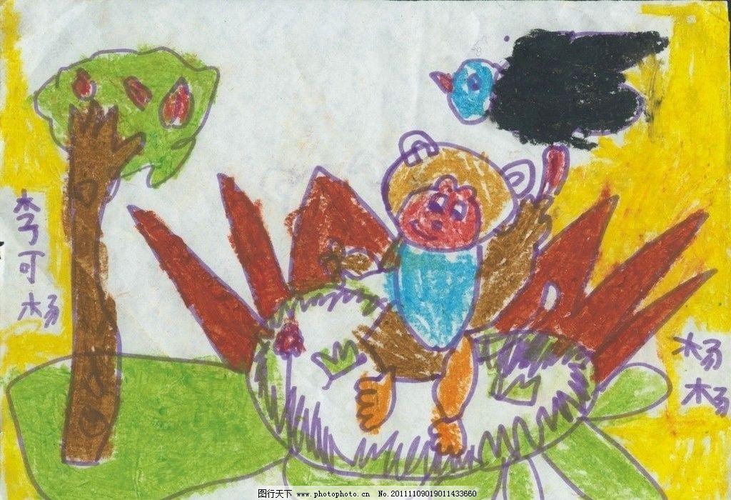 猴子与黑鸟 蜡笔 儿童画 动物 猴子 飞鸟 黑鸟 绘画书法 文化艺术