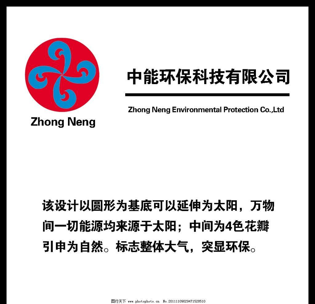 logo设计 环保公司 标志 标志设计 广告设计模板 源文件 300dpi psd