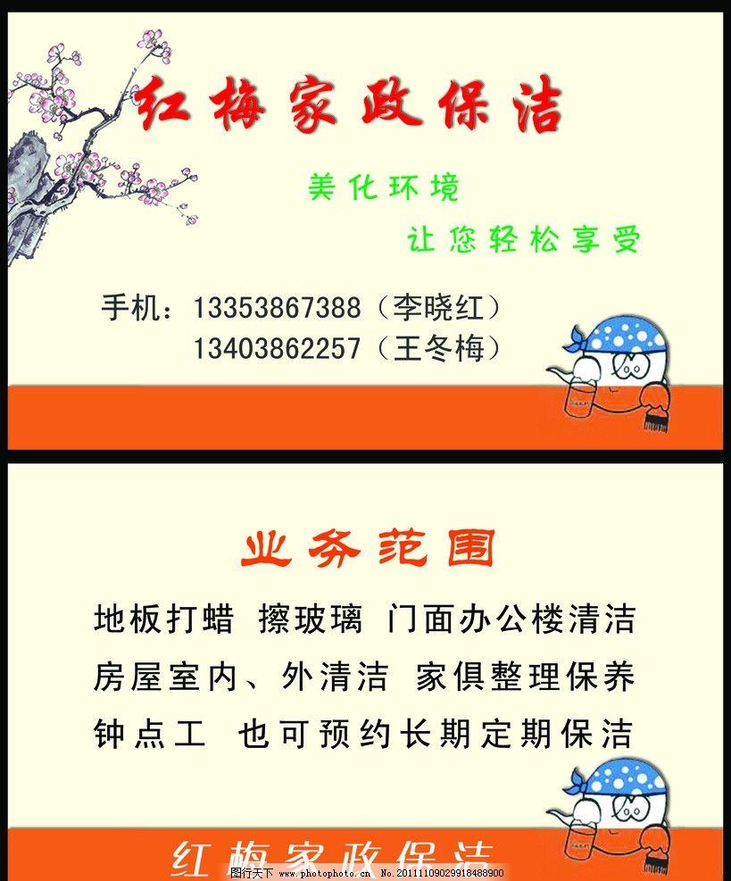 红梅家政保洁 家政保洁名片 名片设计 油漆工人 红梅 卡通油漆工 米黄