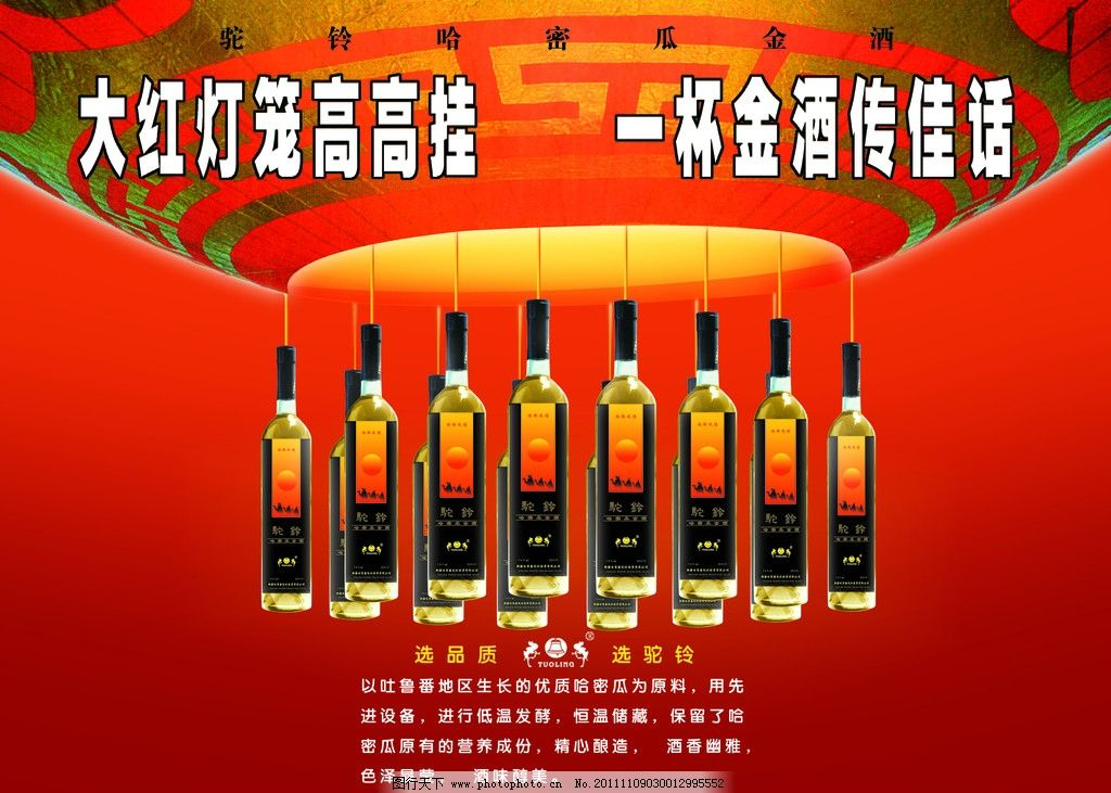 红酒报纸广告 红酒 葡萄酒 海报 招贴 报纸广告 版面设计 海报设计
