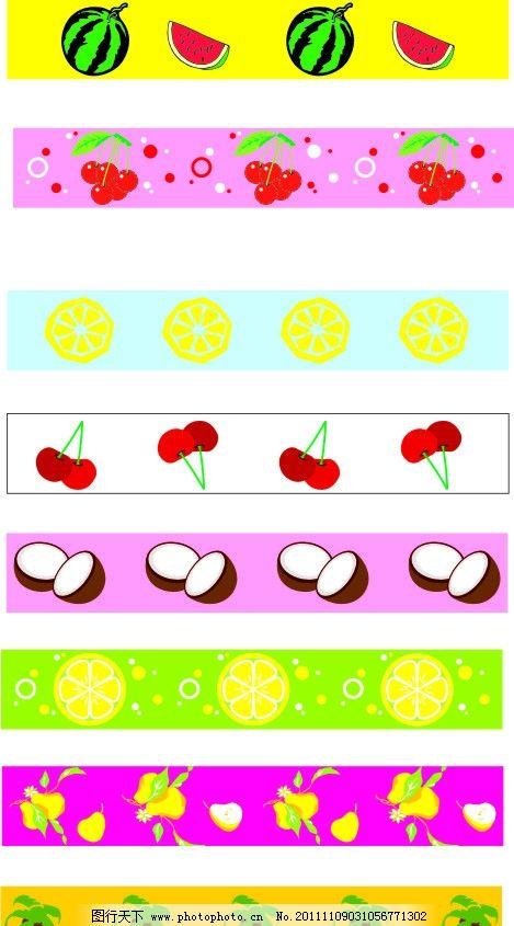 水果边框 水果花边篇 实用边框素材 印花 边框 花边 西瓜 樱桃 橙子