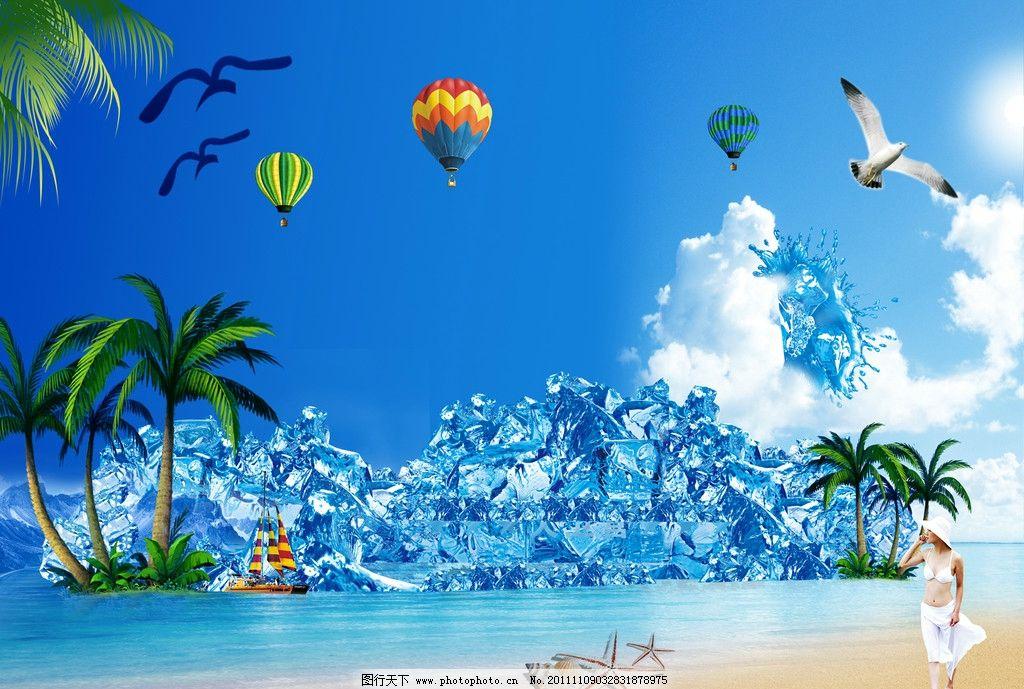 蓝天白云 冰山 椰子树 热气球 海鸥 海水 沙滩 海星 沙滩美女 帆船