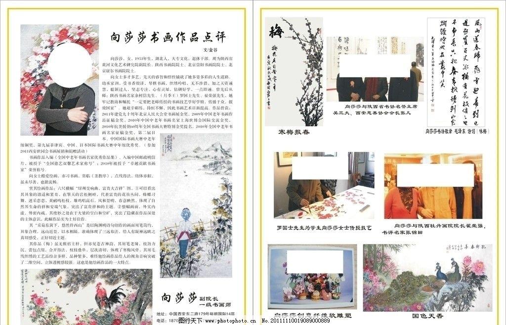 书画 宣传单 书法 牡丹 国画 美术绘画 矢量