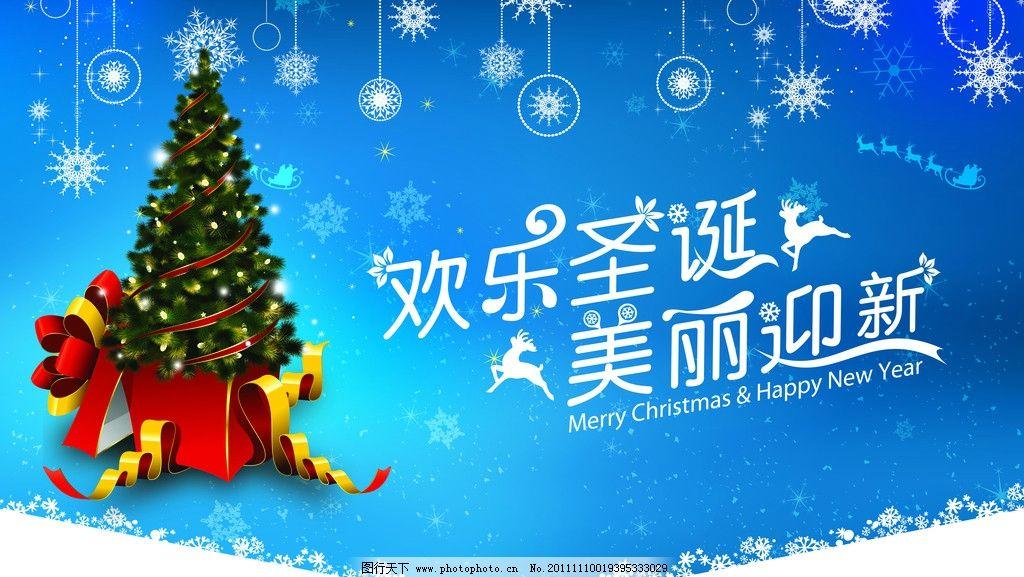 欢乐圣诞 美丽迎新图片