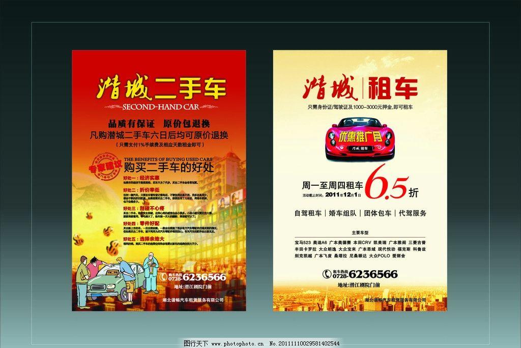 租车广告 宣传单 潜城 买车 卖车 二手车 汽车 跑车 电话 品质