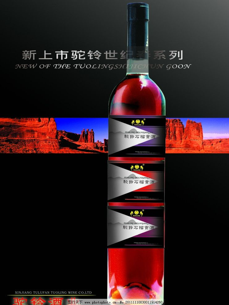 红酒广告 红酒 葡萄酒 海报 招贴 报纸广告 版面设计 海报设计 广告