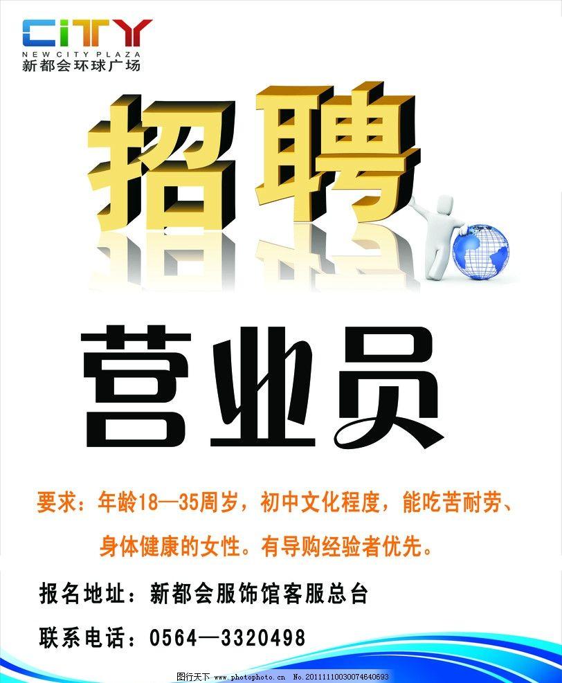 3d社团招募海报