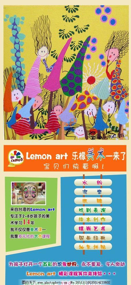 幼儿园 展板 水彩画 招生