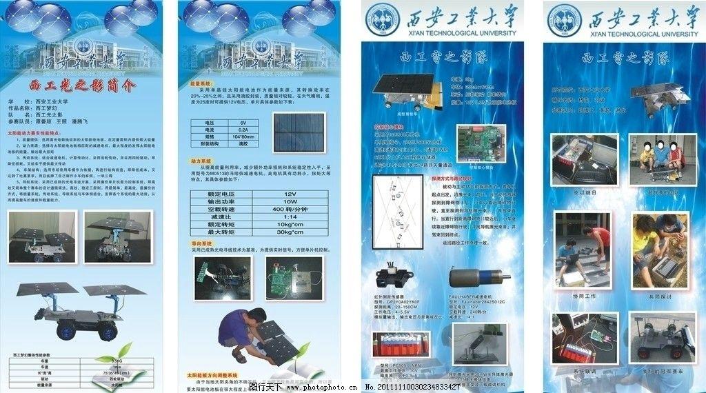 工业大学展板图片