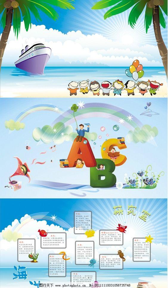 椰树 海边 游船 蓝天白云 海洋 海洋动物 彩虹 字母 书本 cdr 矢量 其