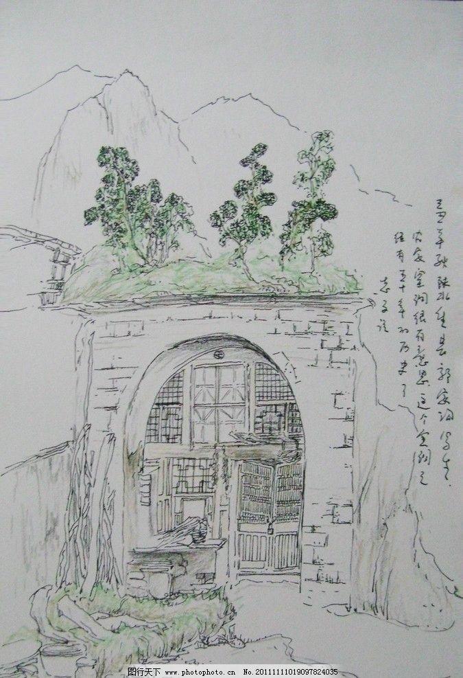 陕北写生 陕北 速写 房屋 树木 高山 绘画书法 文化艺术 设计 314dpi