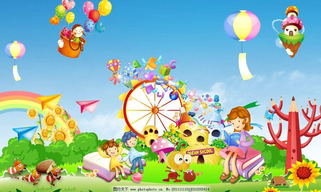 山坡 礼物 音符 彩虹 蚂蚁 动物 空凫 纸飞机 书本 太阳花 气球 节日
