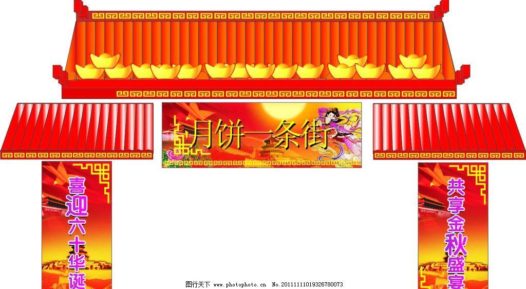 中秋门楼 中秋节 月饼 堆头 效果图 吊牌 节庆 其他设计 广告设计图片