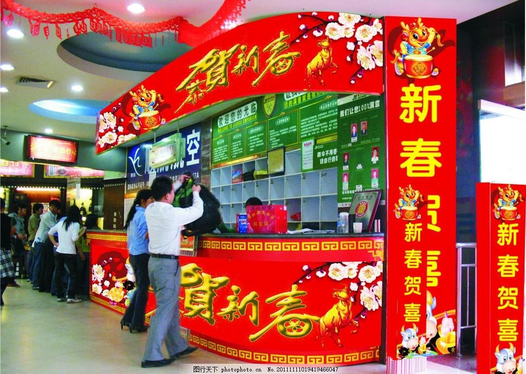 2012龙年春节服务台装饰 (注为效果图)