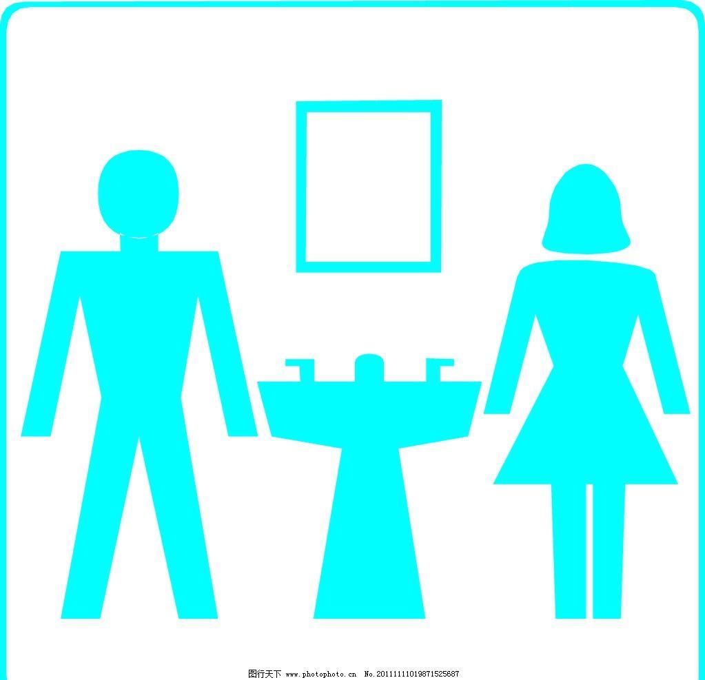 洗手间标识 男女洗手间 标识标志图标 矢量
