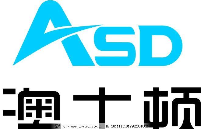 澳士顿标志 电器品牌 澳士顿 标志矢量图 logo 企业logo标志 标识标志
