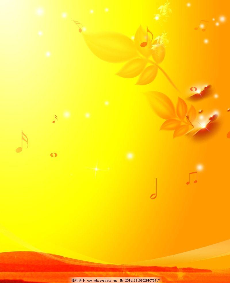 背景图片 渐变背景图片 渐变背景 黄色 红色 星星 背景底纹 底纹边框