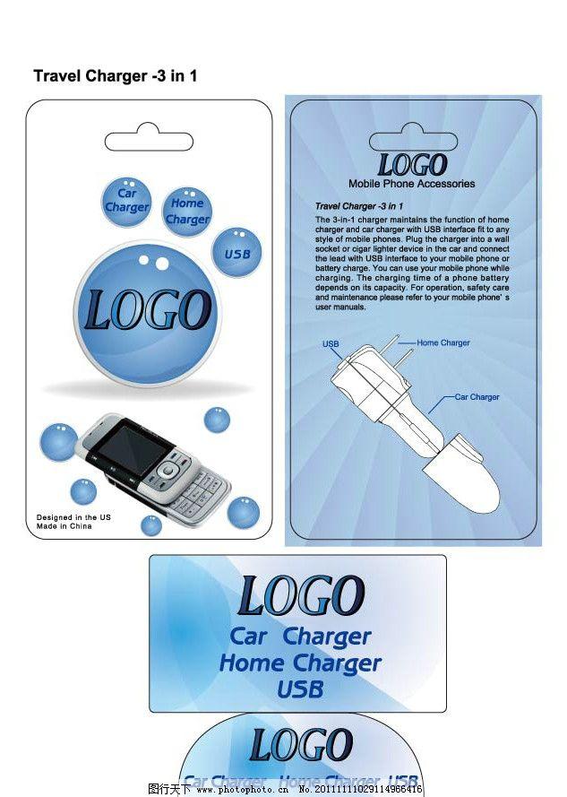 手机充电器卡纸设计图片