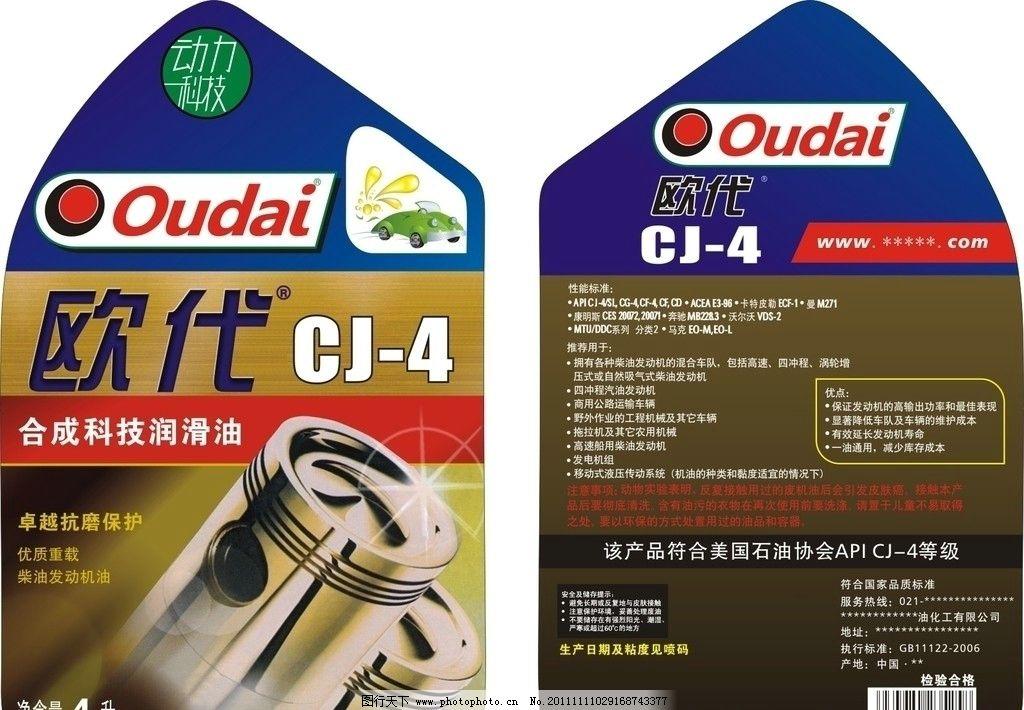 油 机油 不干胶 活塞 润滑油 车 纸贴 桶标 包装设计 广告设计 矢量