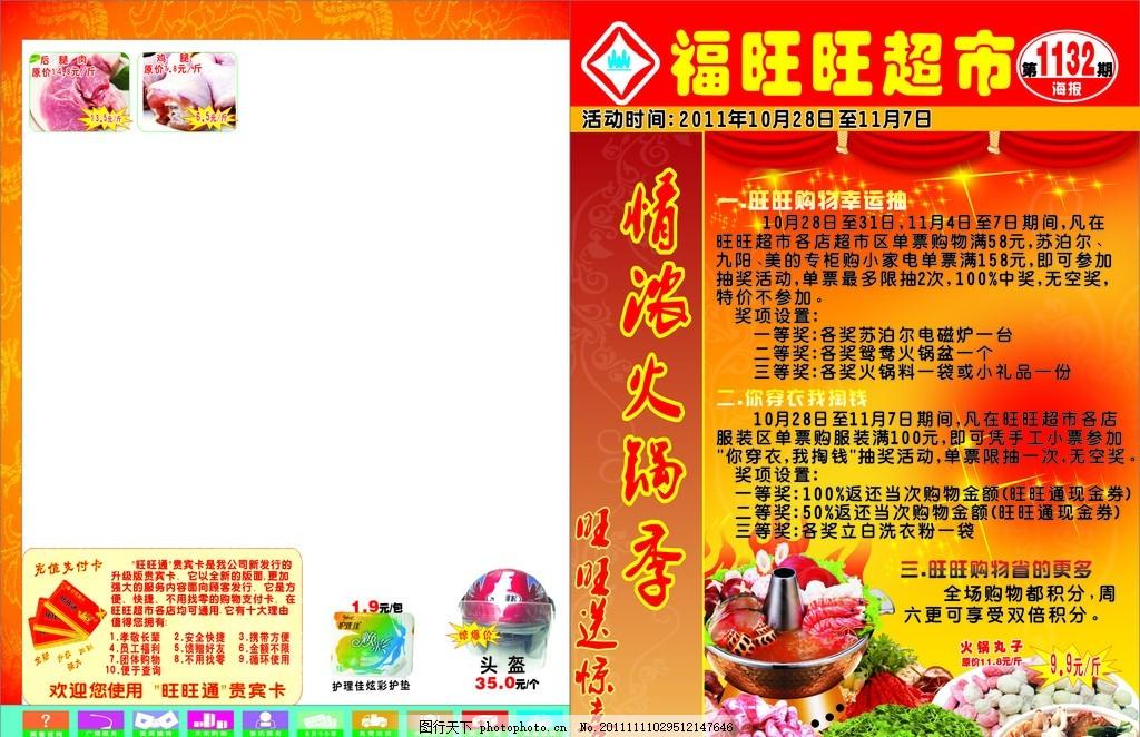 超市火锅节 情浓 火锅节海报 超市促销活动封面 节日 飘动 招展图片