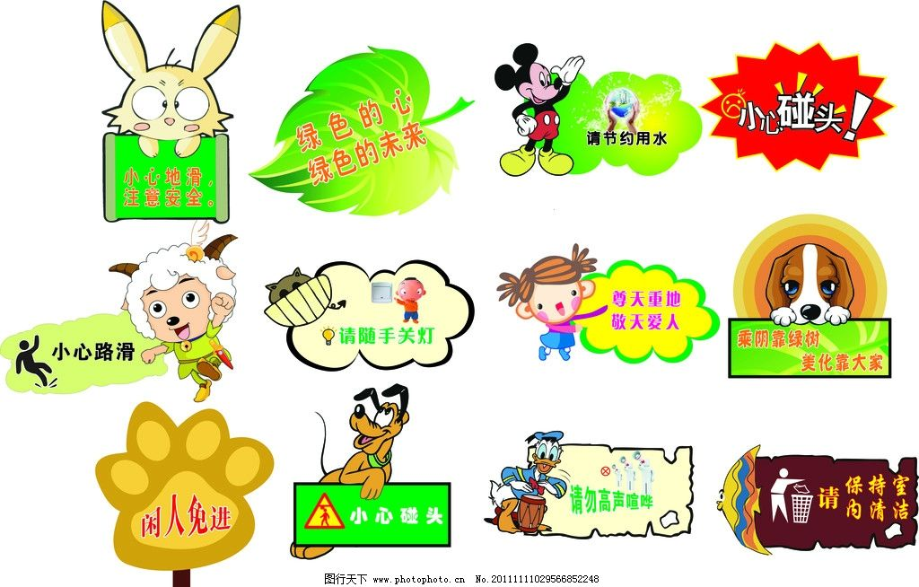 温馨提示 馨提示标语牌 卡通提示语 卡通动物 卡通温馨提示 卡通标语