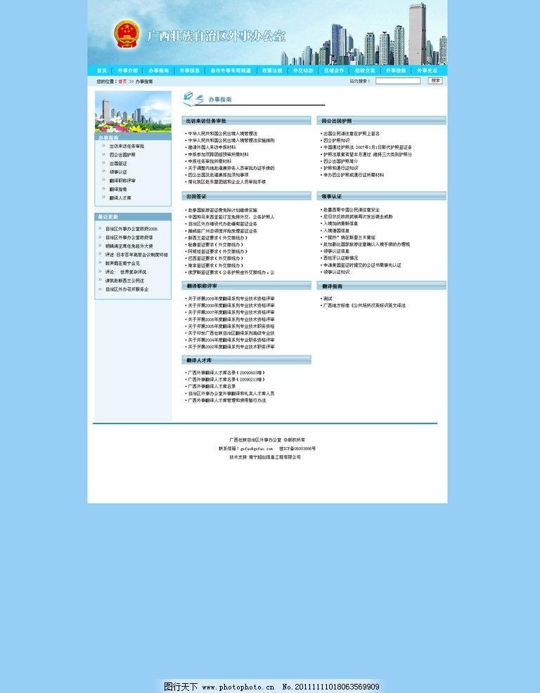 政府网页图片_网页界面模板_ui界面设计_图行天下图库