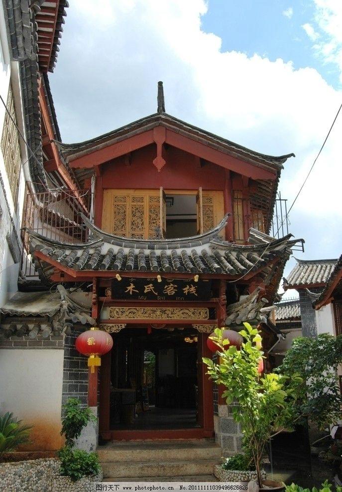 中国民居 古典建筑 传统建筑 民宅 老屋 屋檐 灰瓦片 丽江古城民居