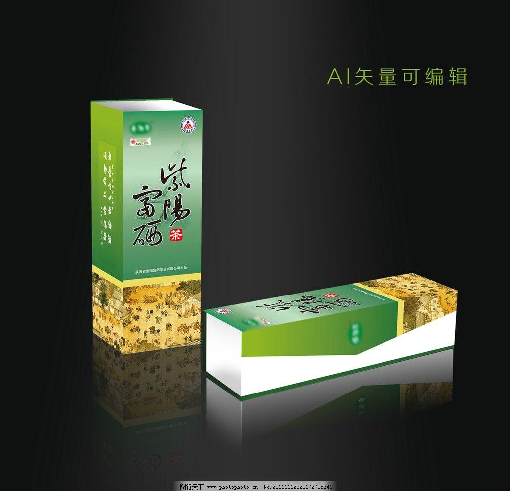茶叶盒 紫阳富硒 包装 包装设计 广告设计 矢量图片