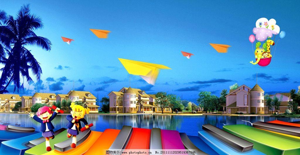房地产 建筑 属 纸飞机 孩子 卡通 海景 建筑物 夕阳 云朵