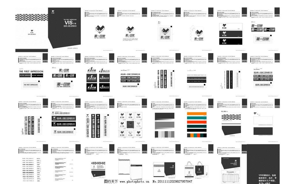 vis设计手册图片,标志设计 名片设计 画册设计 企业