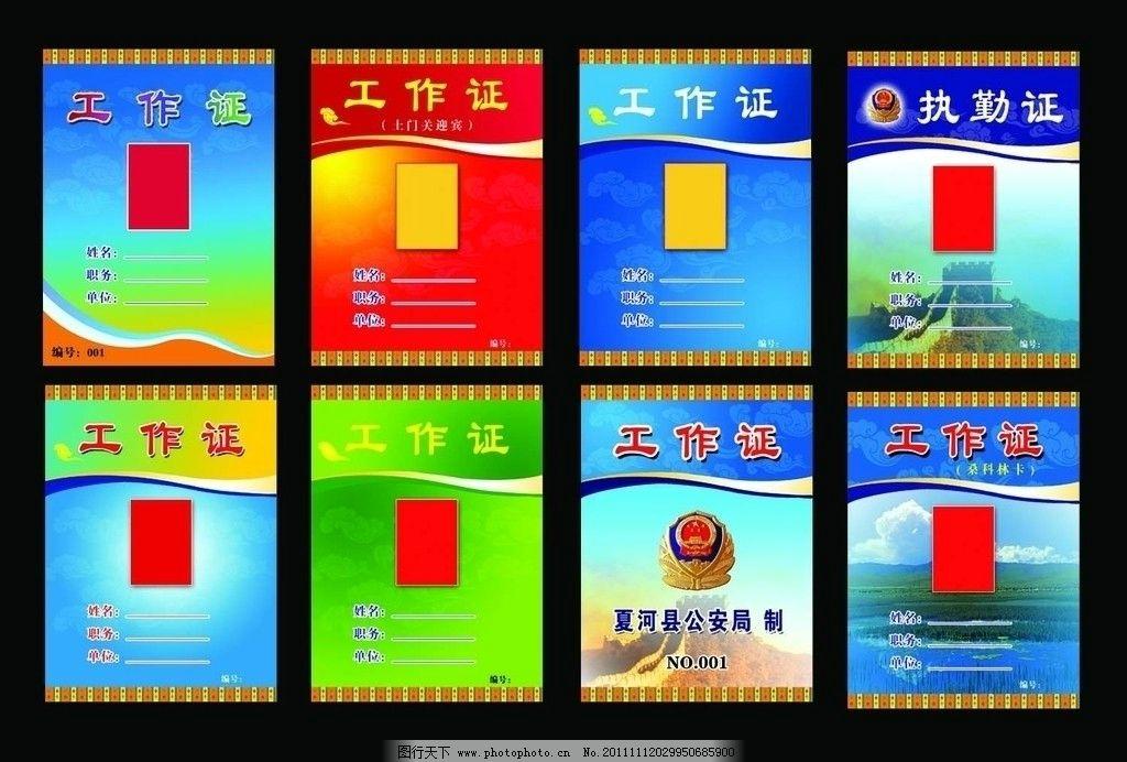 名片卡片_广告设计