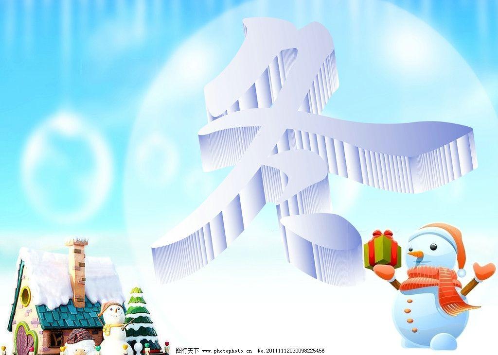 冬天海报 立体冬字 可爱雪人 梦幻背景 雪房 海报设计 广告设计模板